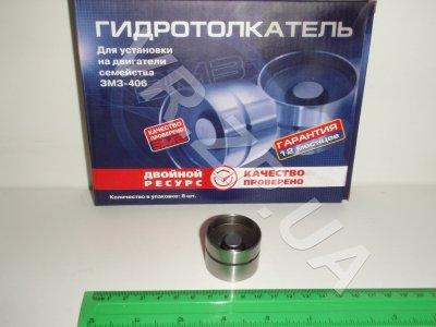 Гидрокомпенсатор ГАЗ 3302, 2217, 2705 (Газель), 3110, 31105 (Волга) (405, 406, 409 дв.) тяжелая констр. (ЗМЗ) 1 шт