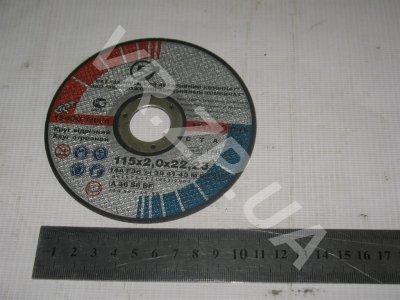 Круг отрезной по металлу 115х2х22, 2