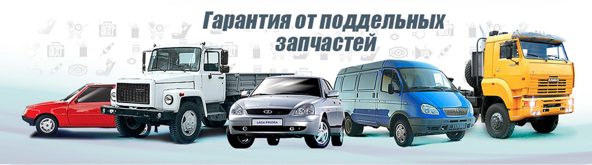 Гарантия. Интернет магазин запчастей «ГАЗ Детали машин»