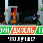 Бензин, «дизель» або газ: яке пальне обрати для свого автомобіля?